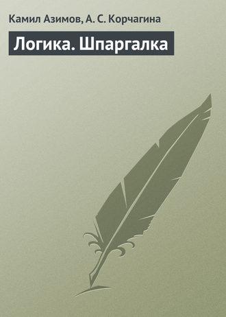 Алена Корчагина, Камил Азимов, Логика. Шпаргалка