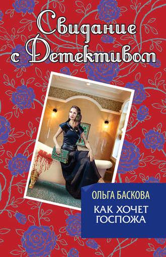 Ольга Баскова, Как хочет госпожа