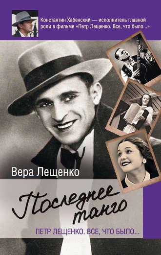 Вера Лещенко, Петр Лещенко. Все, что было… Последнее танго