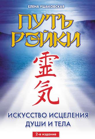 Елена Ушаковская, Путь Рэйки