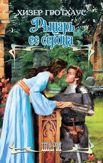 Хизер Гротхаус, Рыцарь ее сердца