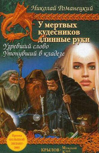 Николай Романецкий, Утонувший в кладезе