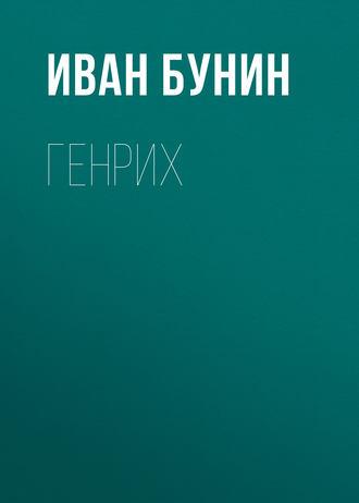 Иван Бунин, Генрих