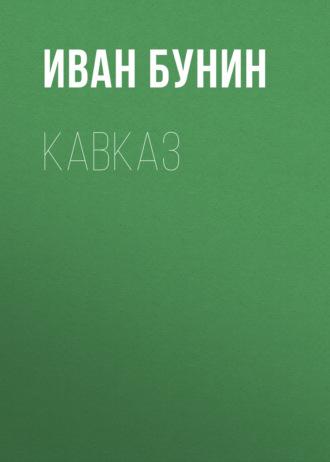 Иван Бунин, Кавказ