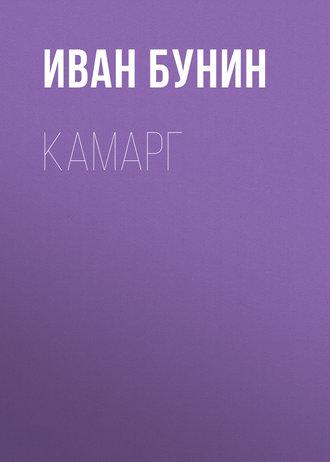 Иван Бунин, Камарг