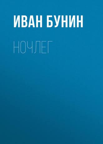 Иван Бунин, Ночлег
