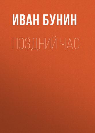 Иван Бунин, Поздний час