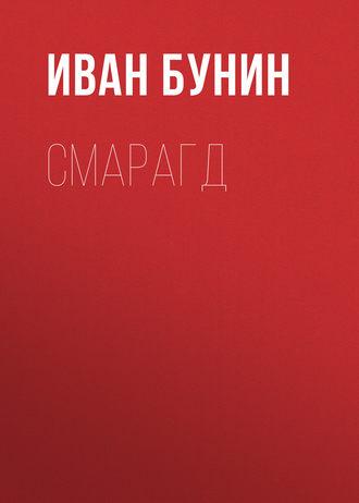Иван Бунин, Смарагд