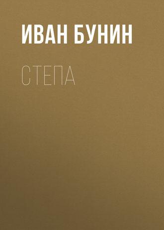 Иван Бунин, Степа