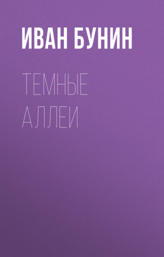 Иван Бунин, Темные аллеи