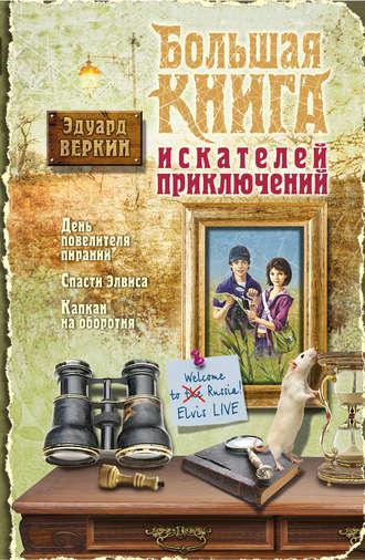 Эдуард Веркин, Большая книга искателей приключений