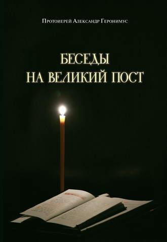 Протоиерей Александр Геронимус, Беседы на Великий пост