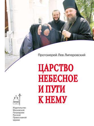 Протоиерей Лев Липеровский, Царство Небесное и пути к нему