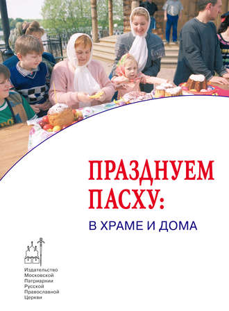 Коллектив авторов, О. Сивакова, Празднуем Пасху: в храме и дома