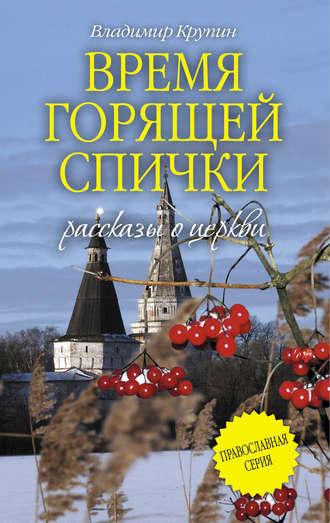 Владимир Крупин, Время горящей спички (сборник)