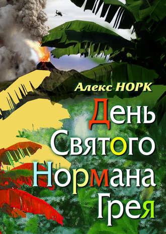 Алекс Норк, День святого Нормана Грея
