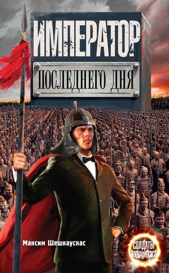 Максим Шешкаускас, Император последнего дня
