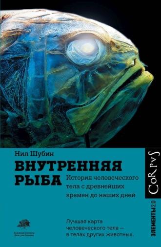 Нил Шубин, Внутренняя рыба. История человеческого тела с древнейших времен до наших дней