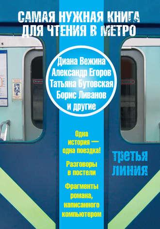 Диана Вежина, Татьяна Бутовская, Самая нужная книга для чтения в метро. Третья линия (сборник)