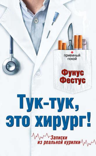 Фунус Фестус, Тук-тук, это хирург!