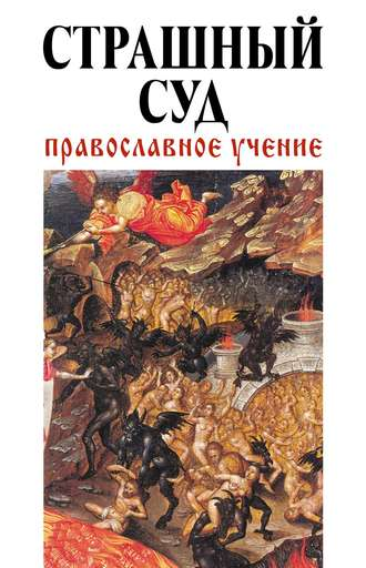 Владимир Зоберн, Страшный суд: Православное учение