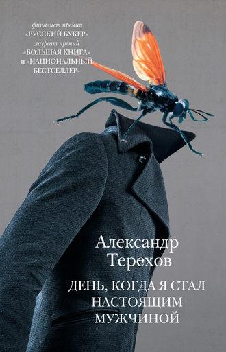 Александр Терехов, День, когда я стал настоящим мужчиной (сборник)