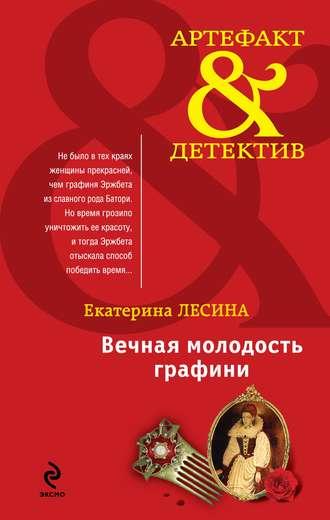 Екатерина Лесина, Вечная молодость графини