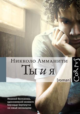 Никколо Амманити, Ты и я