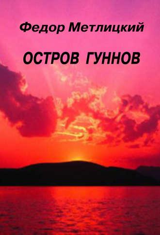 Федор Метлицкий, Остров гуннов