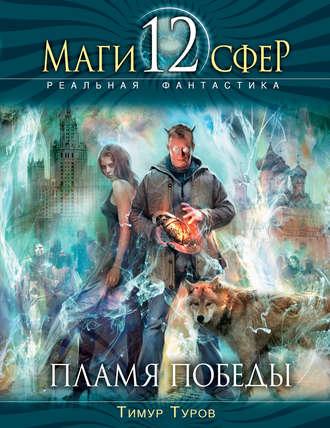 Тимур Туров, Пламя Победы