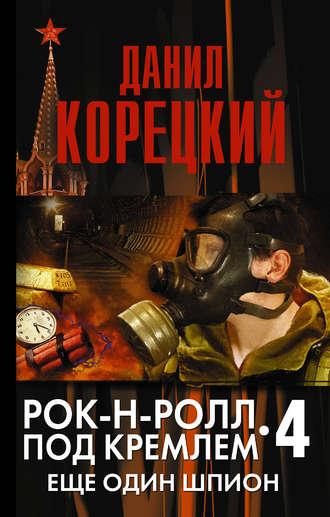Данил Корецкий, Еще один шпион
