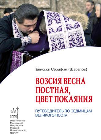 Епископ Серафим (Шарапов), Возсия весна постная, цвет покаяния. Путеводитель по седмицам Великого поста