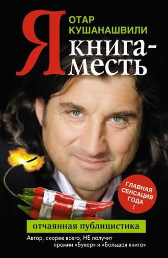 Отар Кушанашвили, Я. Книга-месть