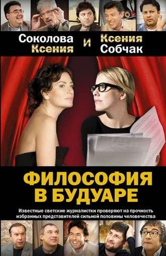 Ксения Собчак, Ксения Соколова, Философия в будуаре