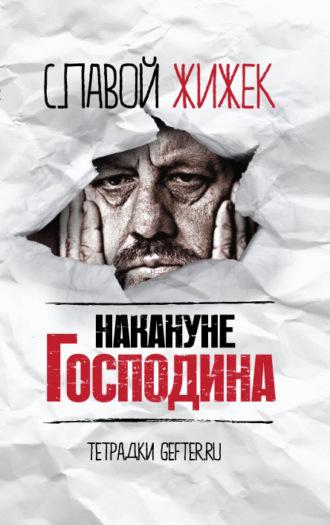 Славой Жижек, Накануне Господина: сотрясая рамки