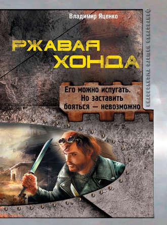 Владимир Яценко, Ржавая Хонда (сборник)