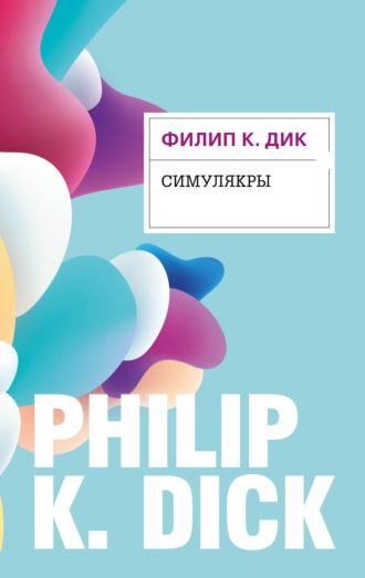 Филип Дик, Симулякры