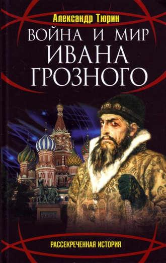 Александр Тюрин, Война и мир Ивана Грозного