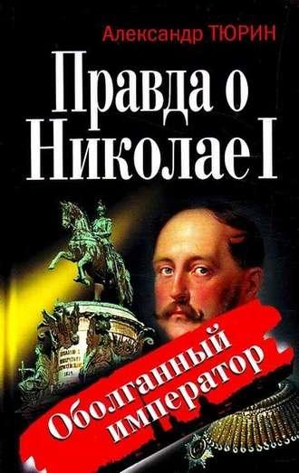 Александр Тюрин, Правда о Николае I. Оболганный император