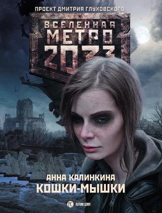 Анна Калинкина, Метро 2033: Кошки-мышки