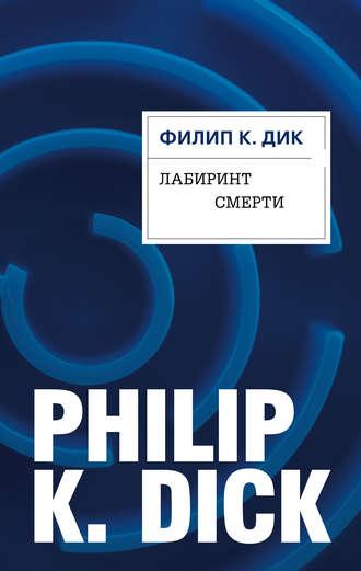 Филип Дик, Лабиринт смерти