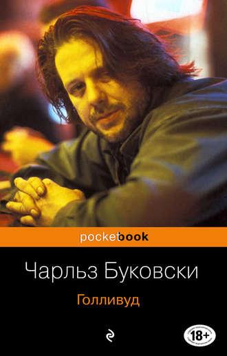 Чарльз Буковски, Голливуд