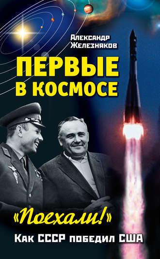 Александр Железняков, Первые в космосе. Как СССР победил США