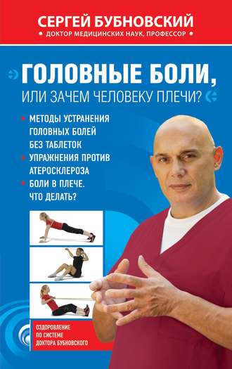 Сергей Бубновский, Головные боли, или Зачем человеку плечи?