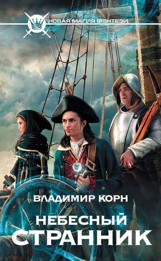 Владимир Корн, Небесный странник