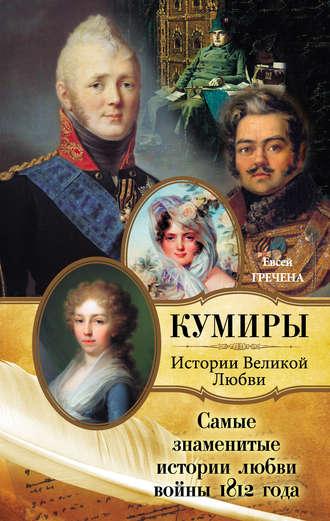 Евсей Гречена, Самые знаменитые истории любви войны 1812 года