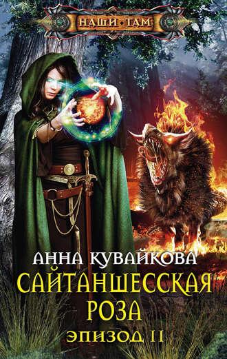 Анна Кувайкова, Сайтаншесская роза. Эпизод II