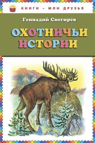 Геннадий Снегирев, Охотничьи истории