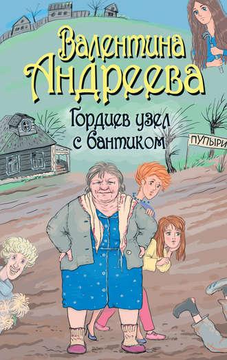 Валентина Андреева, Гордиев узел с бантиком