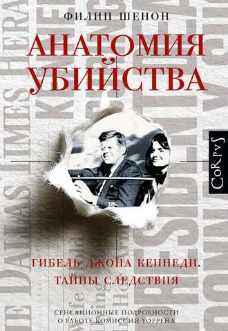 Филип Шенон, Анатомия убийства. Гибель Джона Кеннеди. Тайны расследования